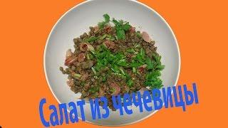 Салат из чечевицы-Salad of lentils