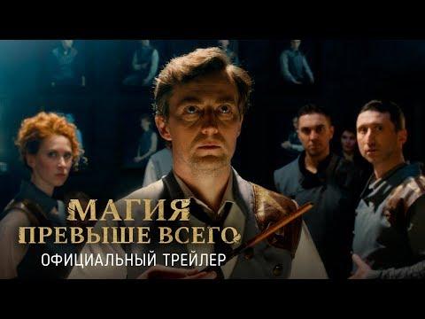 Магия превыше всего – короткометражный фильм о российских волшебниках – Трейлер (2018)