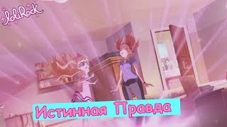 Лолирок-2 сезон 17 эпизод (на русском)