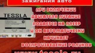 Рекламный плеер - Проигрыватель рекламы в медиакомплекс(Разработка и производство рекламного ЖК оборудования: рекламные мониторы, медиакомплексы для транспорта..., 2007-12-21T07:42:36.000Z)