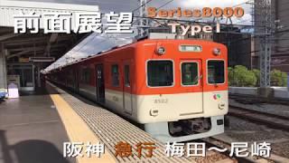 【前面展望】阪神8000系8502F 急行尼崎行き 梅田〜尼崎