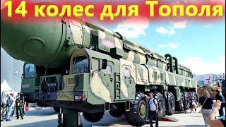 Секретный Тополь М на выставке Армия.