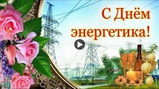 22 декабря праздник День энергетика Красивое поздравление с днем энергетика Красивые Видео открытки