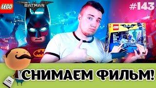 ЛЕГО Фильм: Бэтмен - Набор для создания своего фильма! (Lego Batman Movie Maker Set)
