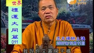 【禮運大同篇11.12】| WXTV唯心電視台