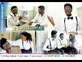 Eritrean Comedy:- ተካል ልምዲ ብ ናትናኤል ሓይለኣብ  Tekal Lmdi  by Natnael Hayleab   --- 2017