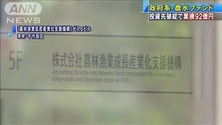 農水省所管のファンドで損失92億円 投資先が破綻(19/06/09)