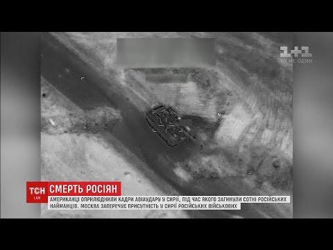 Американці показали відео авіаудару, який ймовірно вбив російських військових у Сирії