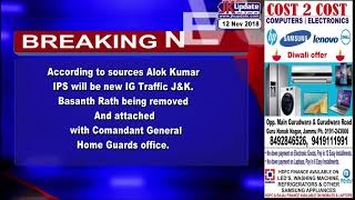 According to sources Alok Kumar IPS will be new IG Traffic J&K