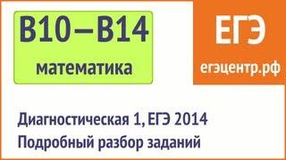 Диагностическая 1, Курсы ЕГЭ в Новосибирске. Решение B10-B14. (Восток без логарифмов)