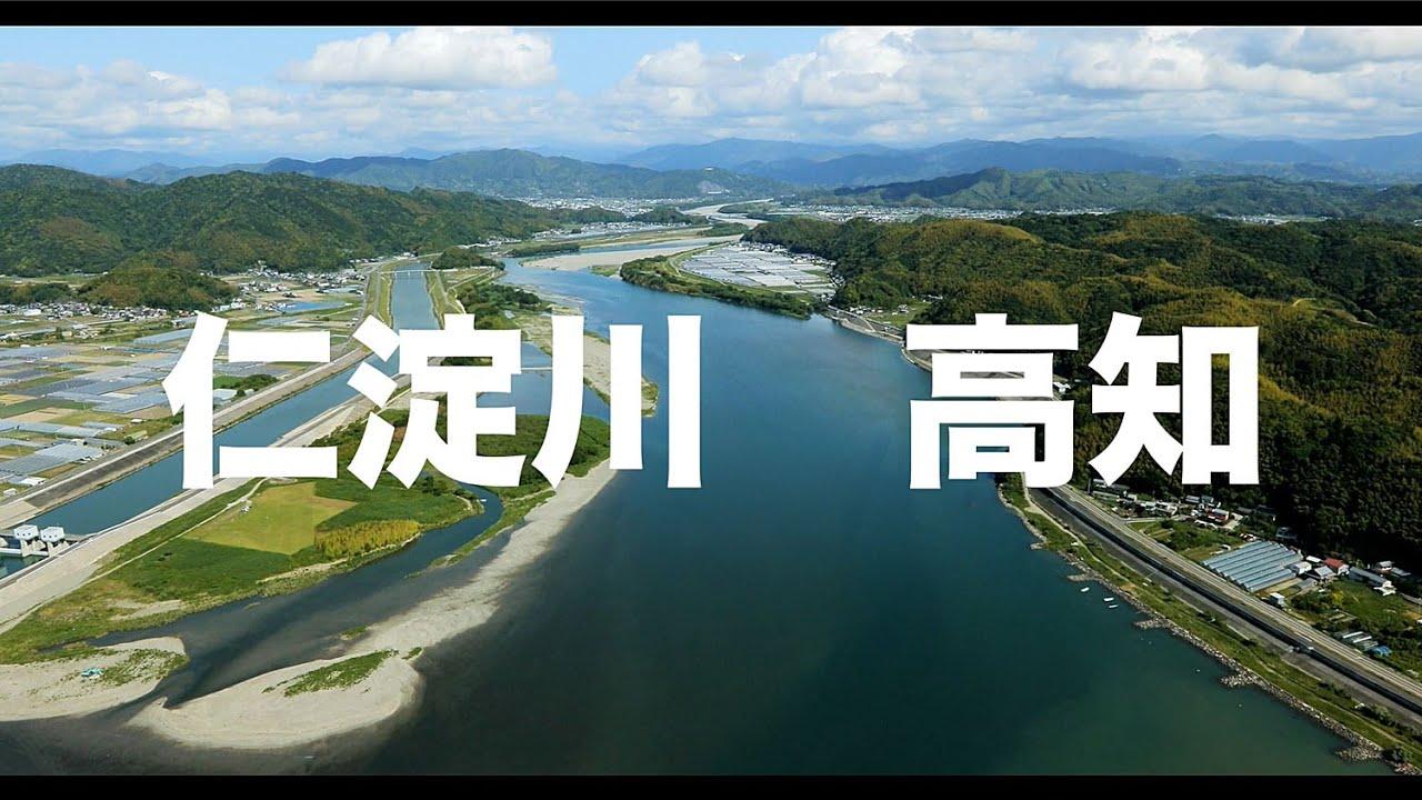 【空の旅#91】「いくぜよ、仁淀川!」空撮・多胡光純 仁淀川_Kochi aerial