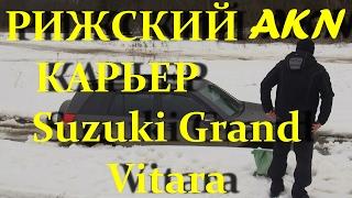 Suzuki Grand Vitara  РИЖСКИЙ КАРЬЕР - КЛУБНЫЕ ПОКАТУШКИ !(ВИТАРА-КЛУБ НА ПОКАТУШКАХ ,РИЖСКИЙ КАРЬЕР . МОКРЫЙ СНЕГ И ГОЛОЛЁД !! НО МЫ НЕ СДАВАЛИСЬ )))) Suzuki Grand Vitara Покуп..., 2017-01-25T17:02:29.000Z)
