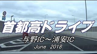 首都高ドライブ「埼玉与野~千葉浦安」2018.6月