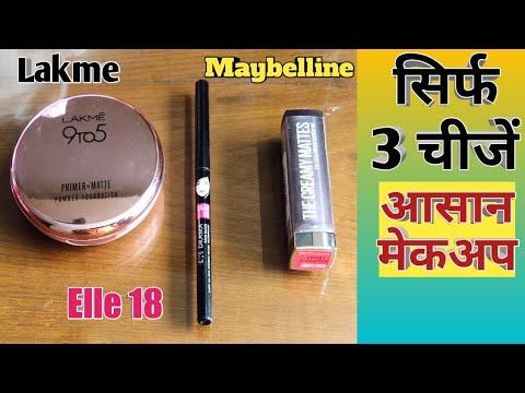 मेकअप कैसे करें everyday simple makeup tutorial for