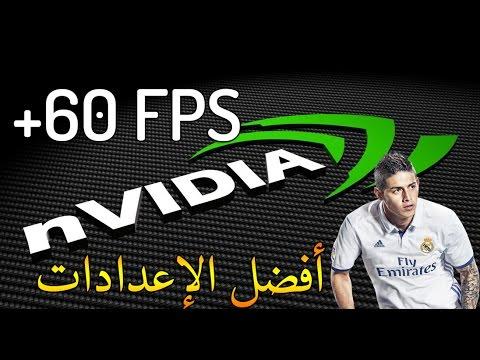 أفضل إعدادات كروت Nvidia للحصول على أعلى سرعة ممكنة للألعاب و بجودة عالية 2017 !!