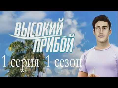 Высокий прибой 1 серия Спасение человека (1 сезон) Клуб романтики Mary Games