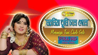 Moromia Tumi Chole Gele | Shirtitoku thak (2016) | HD Music Song | Irin Jaman