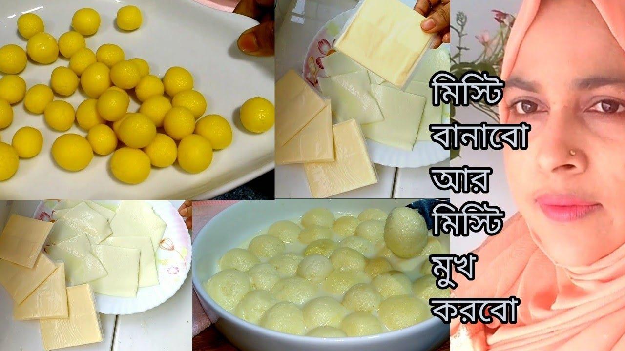 সত্যেরই জয় হয় আজ শুধু মিস্টি খাবো মিস্টি বানাবো Best Sweet items idea BD Mukta