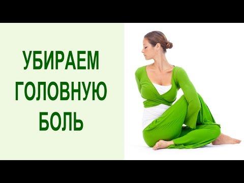 Лечение головной боли при шейном остеохонжрозе