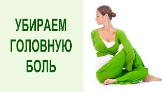 Йога упражнения при вегето-сосудистой дистонии. Упражнения для сосудов снимут головную боль(Йога упражнения при вегето-сосудистой дистонии. Упражнения для сосудов снимут головную боль - http://stress.hatha-yoga..., 2014-11-10T08:50:49.000Z)