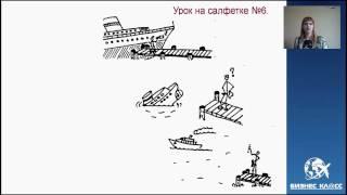 5 и 6 уроки (Дон Файла - 10 уроков на салфетках)