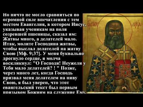 Я полюбил страдание, Юность, св. Лука (Войно-Ясенецкий)