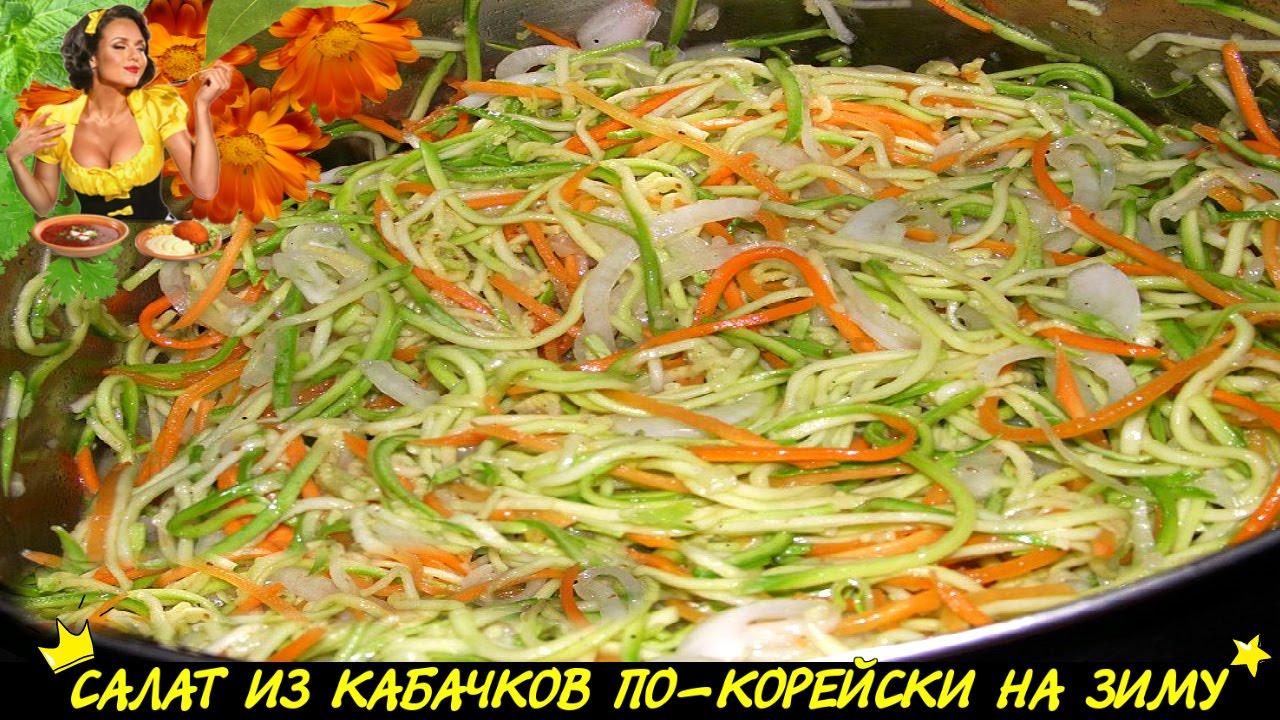 видео салат из кабачков на зиму