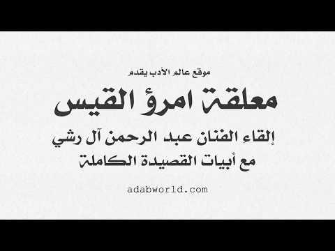 معلقة امرؤ القيس مع أبيات الشعر كاملة إلقاء عبد الرحمن آل رشي