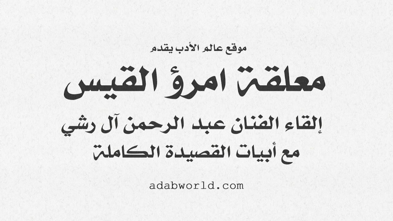 معلقة امرؤ القيس مع أبيات الشعر كاملة إلقاء عبد الرحمن آل رشي Youtube