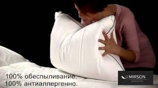 Пуховая подушка MirSon Royal 100% пух Extra Premium(, 2016-03-12T08:06:10.000Z)