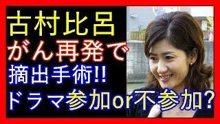 関連動画 がん再発と闘う女優!~爆報!THEフライデー~ https://www.yo...