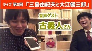 三島由紀夫と大江健三郎、日本の近代文学を語り尽くす! thumbnail