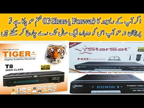 Recharge your Expired Server /Forever /Star Share/G Share #Starshare