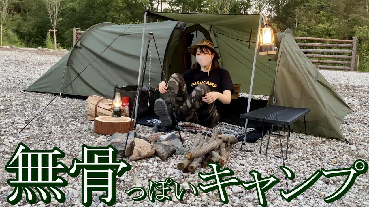 とうとう無骨キャンプに挑む【格安テント】
