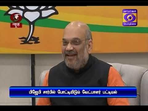 TAMIL PODHIGAI NEWS 2.00PM [ 21.03.2019 ]