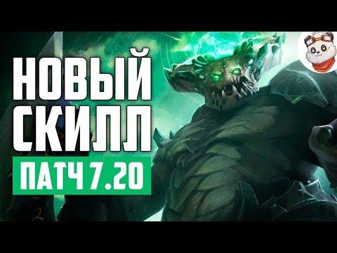 видео: Патч 7.20e — Новый скилл АНДЕРЛОРДА!