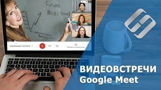 Сервис для видеоконференций и видеосвязи <b>Google Meet</b> ...