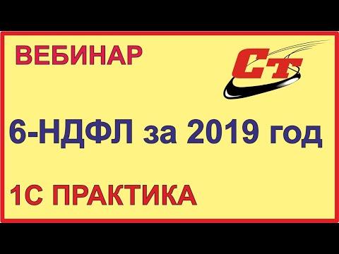 Формируем и сдаем 6-НДФЛ за 2019 год