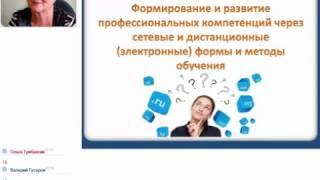 Людмила Рудакова Формы и методы обучения