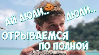 КлипаКлип - АЙ, ЛЮЛИ ЛЮЛИ (feat. MrLololoshka (Роман Фильченков))