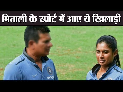 Mithali Raj gets support from this cricketer over controversy | वनइंडिया हिंदी