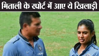 Mithali Raj gets support from this cricketer over controversy   वनइंडिया हिंदी