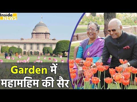 कल से Public के लिए खुल जाएगा Mughal Garden, 135 तरह के Rose बढ़ाएंगे खूबसूरती