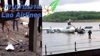 Laos plane crash kills 49 people from 10 countries