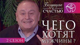 Чего хотят мужчины | Нина Ряховская | Артур Симонян