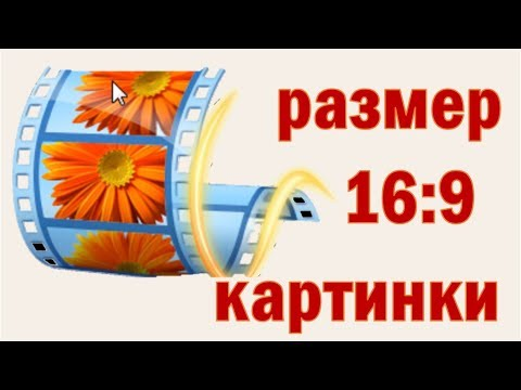02 Изменение размера фото и видео 16:9