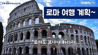 726 로마 여행 계획 ~ | 로마도 보아야…