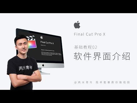 Final Cut Pro X剪辑教学002:带你快速熟悉fcpx软件界面