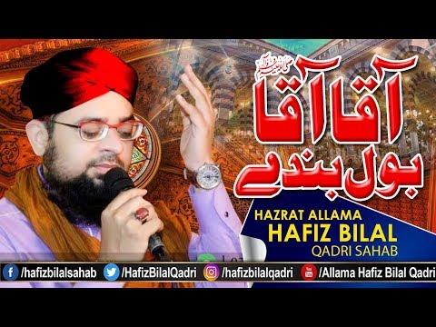 aaqa-aaqa-bol-bande-aaqa-aaqa-bol-|-rabiul-awwal-meelad-naat-|-allama-hafiz-bilal-qadri