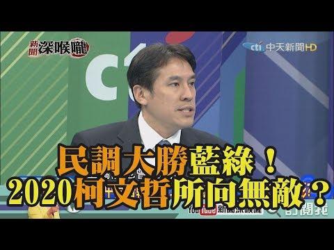 《新聞深喉嚨》精彩片段 民調大勝藍綠!2020柯文哲所向無敵?
